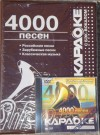LG DVD диск караоке V 3.0, Лучшая цена ,дешево, купить, заказать ГДЕ КУПИТЬ караоке диск