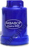 СМЕННЫЙ АКВАФОР B300,